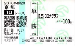 20100523_kyoto1