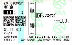 20100523_tokyo1