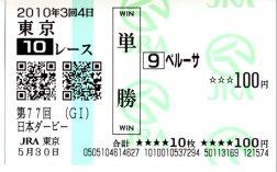 20100530_tokyo1