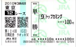 20100530_tokyo3