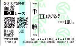 20100725_hakodate1