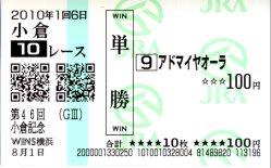 20100801_kokura1