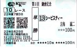 20100929_kawasaki1