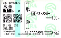 20101010_kyoto1