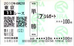 20101010_tokyo1