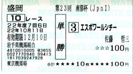 20101011_morioka1