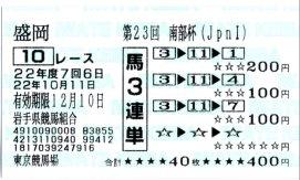 20101011_morioka2