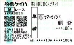 20101103_hunabashi1