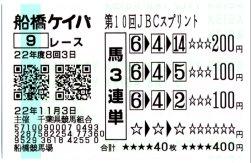 20101103_hunabashi2