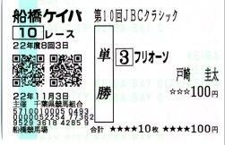 20101103_hunabashi3