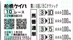 20101103_hunabashi4
