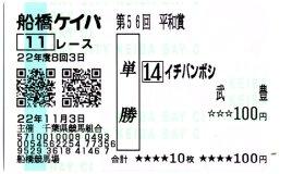 20101103_hunabashi5