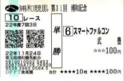 20101124_urawa1