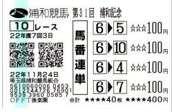 20101124_urawa2