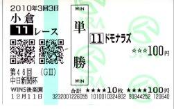 20101211_kokura1
