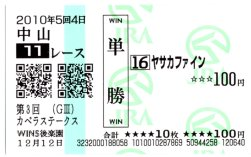 20101212_nakayama1