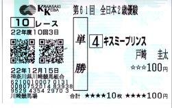 20101215_kawasaki1