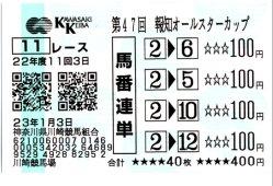 20110103_kawasaki2