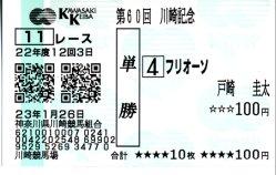 20110126_kawasaki1