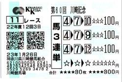 20110126_kawasaki2