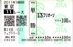 20110220_tokyo1