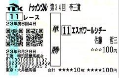 20110629_ooi1