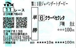 20110713_ooi1
