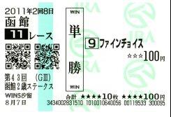 20110807_hakodate1