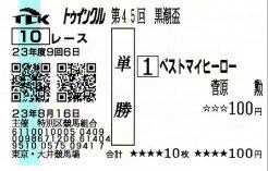 20110816_o1