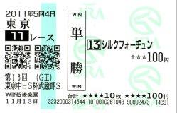 20111113_tokyo1