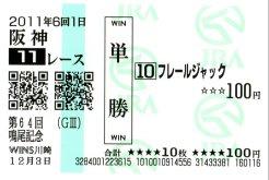 20111203_hanshin1