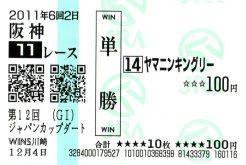 20111204_hanshin1