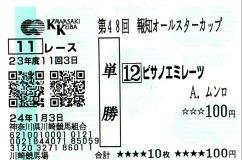 20120103_k2