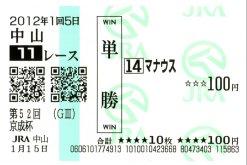 20120115_nakayama1