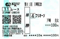 20120125_kawasaki1