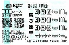 20120125_kawasaki2