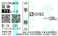 20120414_hanshin1