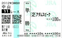 20120415_nakayama1