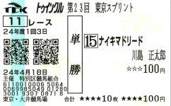 20120418_ooi1