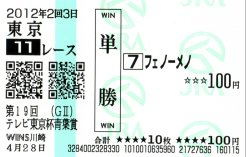 20120428_tokyo1