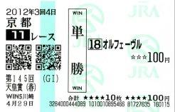 20120429_kyoto1