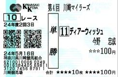 20120516_kawasaki1