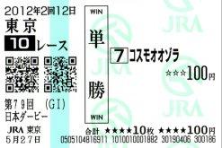 20120527_tokyo1