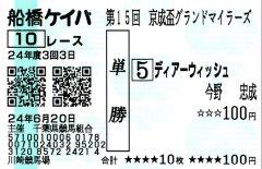 20120620_hunabashi1