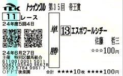 20120627_ooi1