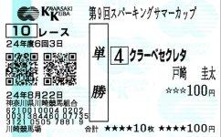 20120822_kawasaki1