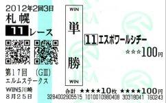 20120825_sapporo1