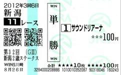 20120826_niigata1
