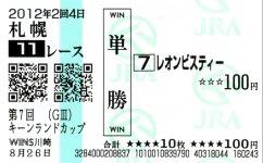 20120826_sapporo1