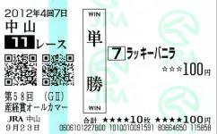 20120923_nakayama1